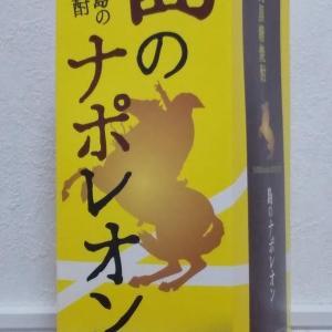 たまには本格焼酎も。 奄美大島にしかわ酒造「奄美大島黒糖焼酎 島のナポレオン25度」