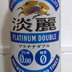 たまにはビールで乾杯。KIRIN「淡麗 プラチナダブル」