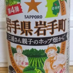 ビールで乾杯。サッポロビール「セブンプレミアム 岩手県岩手町三浦さん親子のホップ畑から」