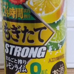 レモンサワーを比較してみた Vol.192 アサヒビール「アサヒもぎたてSTRONGまるごと搾りレモンライム」