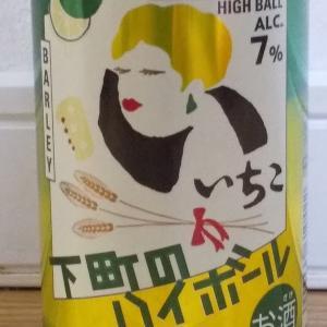 チューハイを飲んでみた。三和酒類「いいちこ下町のハイボール 」