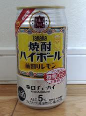 レモンサワーを比較してみた Vol.205 寶酒造「タカラ 焼酎ハイボール 前割りレモン 」