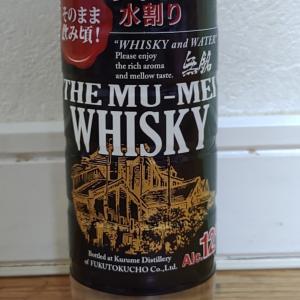 ウィスキーで晩酌を。オエノン「ウィスキー水割りカップ 無銘」