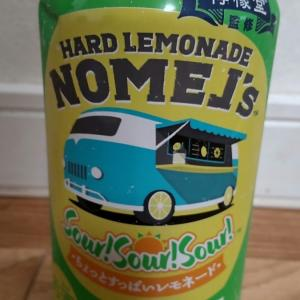 レモンサワーを比較してみた Vol.209 コカ・コーラ「ノメルズ ハードレモネード サワー!サワー!サワー!」
