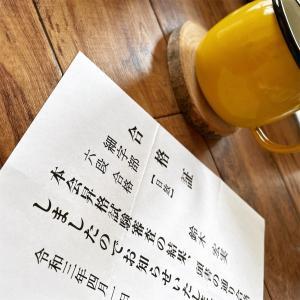 【書道】細字部昇格試験の結果