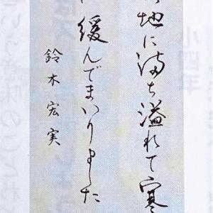 【書道】5月号の結果と、昇格試験と、巻紙と。