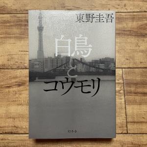 【読書記録】白鳥とコウモリ/東野圭吾