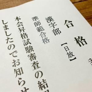 【書道】漢字規定部、師範試験の結果が届きました
