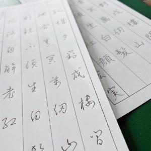 ペン字の清書はblenにしました。