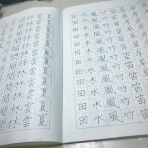 楷書と行書の練習