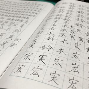 名前をうまく書くことが永遠の課題