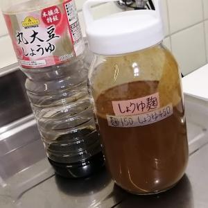 醤油麹を作る。節約料理20191116 https://youtu.be/H2dDT109O4M