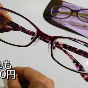 メガネ、コンタクト自分で度数を計って通販で激安メガネを買う、節約生活20190814 https://youtu.be/2nAUPw-hhZE