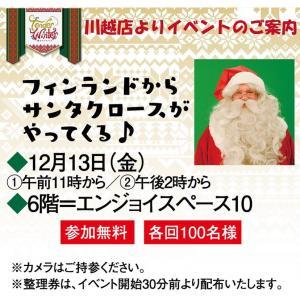 日記■12/13 サンタ撮影会とエスカレーター 3y2m29d(38m29d)