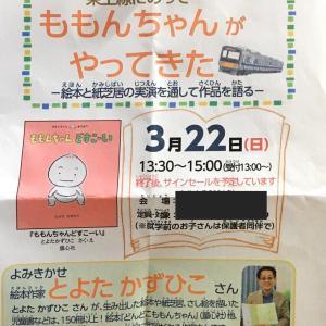 記録■東上線にのってももんちゃんがやってきた→中止