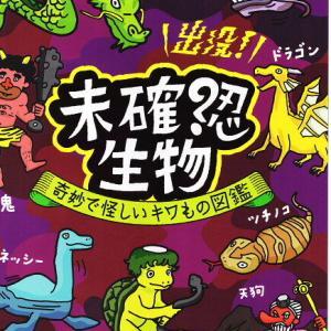 夏の特別展「未確?忍 生物」/碧南海浜水族館