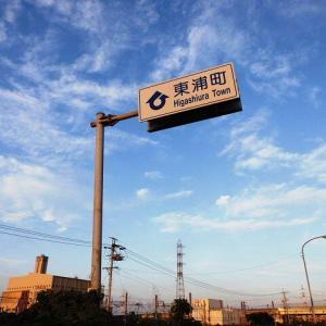 川風に吹かれて夕涼み/愛知県東浦町移動
