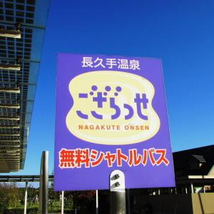 『湯けむりアワード』新規追加温泉地/愛知県長久手市移動