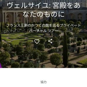 みんなー!ヴェルサイユ宮殿ヴァーチャルツアーに行こう!