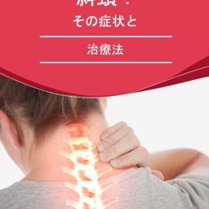斜頸は身体の歪みを正す超短波(マイクロ波)療法の血流促進で改善し予防できる