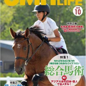 乗馬雑説-その3「月刊 UMA LIFE」