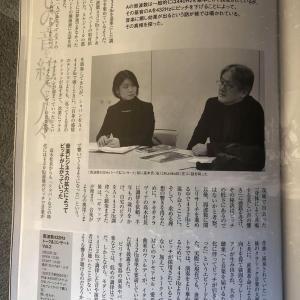 Kuniko先生と高木社長【月刊stereo】に掲載