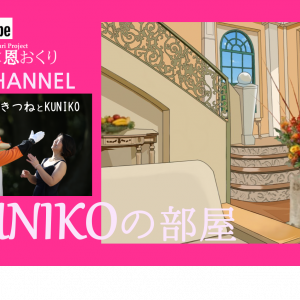 新番組!KUNIKOの部屋がはじまりました♪