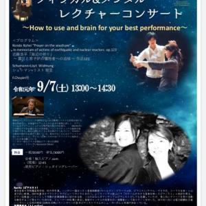 9月7日レクチャーコンサートin新宿御苑前
