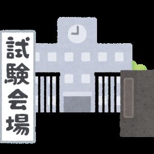 【令和2年社労士試験】毎年の鬼門の「労一」が今年もネック!?