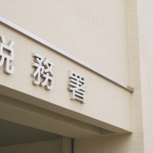 【確定申告】総合課税と分離課税