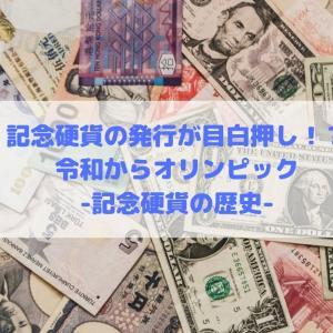 記念硬貨の発行が目白押し!?令和からオリンピック-記念硬貨の歴史-