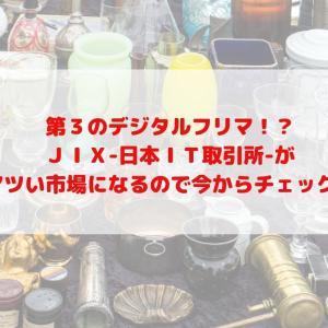 第3のデジタルフリマ!?JIX-日本IT取引所-がアツい市場になるので今からチェック!