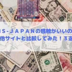 MS-JAPANの感触がいいので他サイトと比較してみた!3選