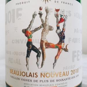 【フランス/ブルゴーニュ】ボージョレ・ヌーヴォ(Beaujolais Nouveau)2018:ルー・デュモン(Lou Dumont)