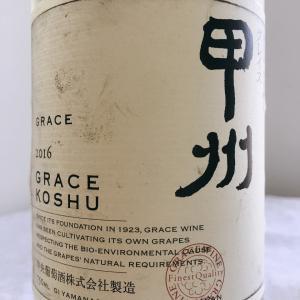 【日本/山梨県】グレイス甲州 2016:中央葡萄酒
