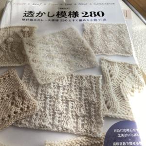 編み物本買いました