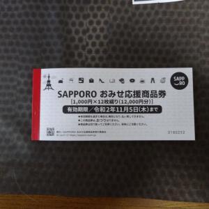 札幌おみせ応援商品券ゲット