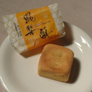 """台湾の老舗中華菓子屋""""郭元益""""のパイナップルケーキを食べてみた"""