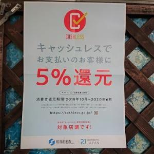 10月からは現金を使うのは損 キャッシュレス決済ならポイントが2%~5%還元!