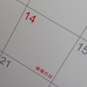 日本の祝日、正しい日付と名称が全部言えますか?