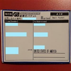 手書きのラベルでは国際小包は送れない?!国際郵便マイページに登録してトラブル回避