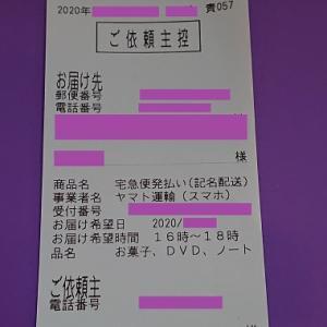 手書き伝票不要!クロネコヤマトの「宅急便をスマホで送る」は超使える!