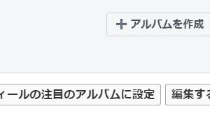 フェイスブックのアルバムのリンクが取得できなくなったのでヘルプセンターに問い合わせてみた。