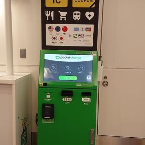 羽田空港でpocket changeで外貨を電子マネーに交換した体験談