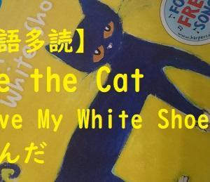 【英語多読】Pete the Cat I Love My White Shoesを読んだ