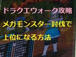 テクニック☆メガモンスター討伐で上位になる方法【ドラクエウォーク攻略】