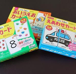 100円で買ったお役立ち知育玩具&グッズを実際に使ってみた