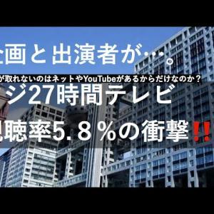 【関ジャニ∞】村上信吾オリンピック司会への暗雲!27時間TV大コケ低視聴率が影響か!?