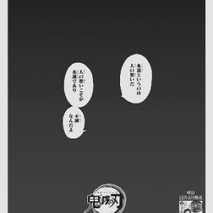 【画像】鬼滅の刃新聞広告まとめ 紙面だけで泣ける!?