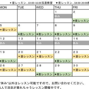 8月のレッスンカレンダー